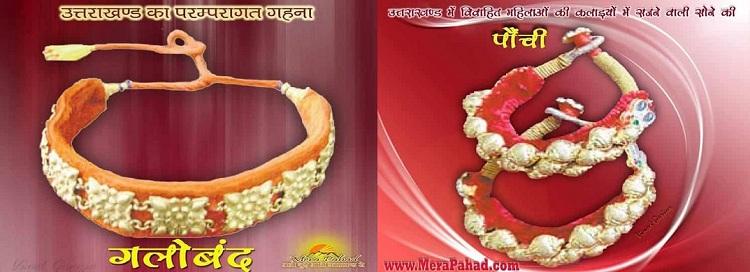 uttarakhand traditional jewellery